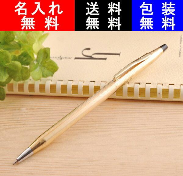 シャープペン 名入れ クロス ペンシル 0.7mm 450305 クラシックセンチュリー CLASSIC CENTURY 名入れ無料 包装無料 送料無料 CROSS 10金張 プレゼント ギフト 誕生日祝い 進級祝い 記念日 高級筆記具
