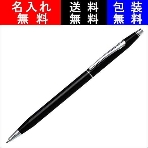 シャープペン 名入れ クロス ペンシル 0.7mm AT0083-77 クラシック センチュリー ブラックラッカー 名入れ無料 包装無料 送料無料 CROSS プレゼント ギフト 誕生日祝い 進級祝い 記念日 高級筆記具