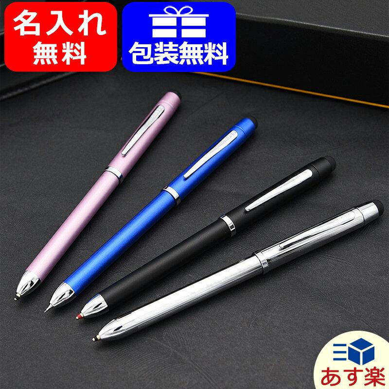 【あす楽対応可】ボールペン 名入れ クロス CROSS テックスリー プラス TECH3+ 複合筆記具 複合ペン マルチペン 多機能ペン ボールペン黒・赤+ペンシル0.5mm+スタイラス 全4色 AT0090 プレゼント クリスマス