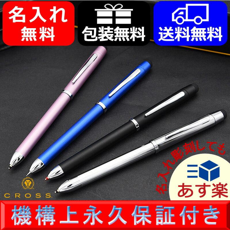 【あす楽対応可】ボールペン 名入れ クロス CROSS テックスリー プラス TECH3+ 複合筆記具 複合ペン マルチペン 多機能ペン ボールペン黒・赤+ペンシル0.5mm+スタイラス AT0090