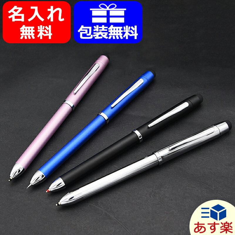 【あす楽対応可】ボールペン 名入れ クロス CROSS テックスリー プラス TECH3+ 複合筆記具 複合ペン マルチペン 多機能ペン ボールペン黒・赤+ペンシル0.5mm+スタイラス 全4色 AT0090 プレゼント ギフト プレゼント お祝い 文房具 名前入り 名入り