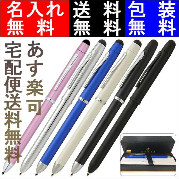 【あす楽可】クロス テックスリー プラス TECH3+ 複合筆記具 AT0090 複合ペン マルチペン 多機能ペン 名前入り 名入れ無料 包装無料 送料無料 CROSS ボールペン黒・赤+ペンシル0.5mm+スタイラス 全6色 AT0090-6 ギフト祝い 記念日 高級筆記具