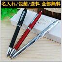 ボールペン 名入れ クロス 多機能ペン テックフォーTECH4 ボールペン3色+ペンシル0.7mm 複合筆記具 名入れ無料 包装無料 送料無料 CROSS 母の...