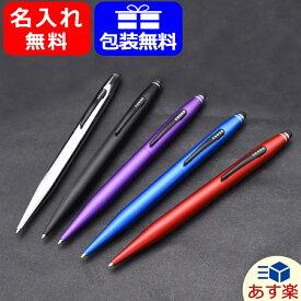 【あす楽対応可】【機構上永久保証つき】ボールペン 名入れ 多機能ペン クロス テックツー ボールペン 複合ペン AT0652 スタイラスペン Tech2 マルチペン CROSS 全5色 名入り 名前入り 就職祝 入社祝 誕生日 ギフト