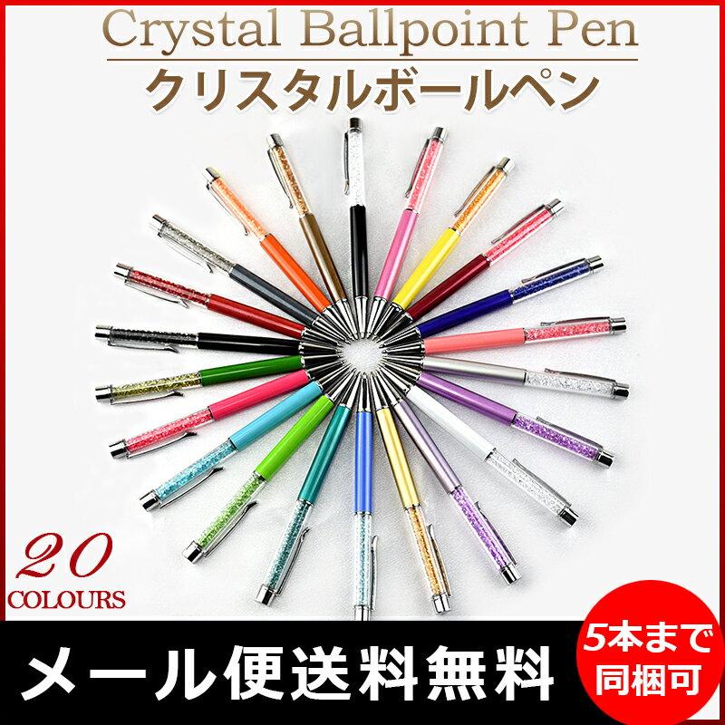 ボールペン クリスタルペン CRYSTAL 全20色 チェコクリスタル クリスタルペン クリスタル ボールペン キラキラ アクセサリー オシャレ プレゼント 記念品 文房具