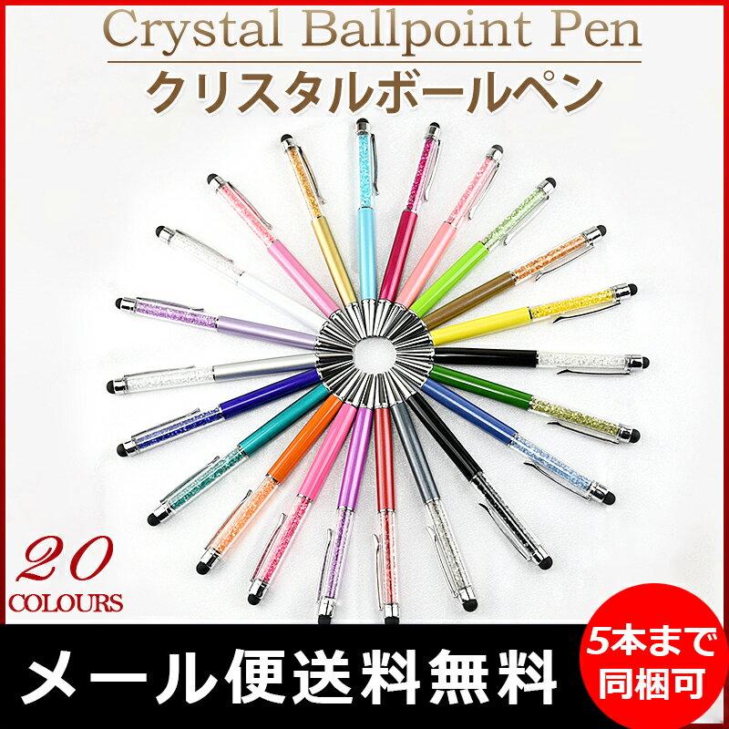 ボールペン クリスタルペン CRYSTAL クリスタルボールペン スタイラス付き 全20色 チェコクリスタル クリスタル ボールペン キラキラ アクセサリー タッチペン スタイラスペン