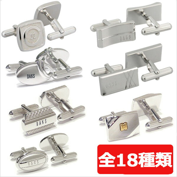 ダックス DAKS アクセサリー カフス ロジウムメッキ DC7003/DC7011/DC7015/DC7016/DC7019/DC7020/DC7021