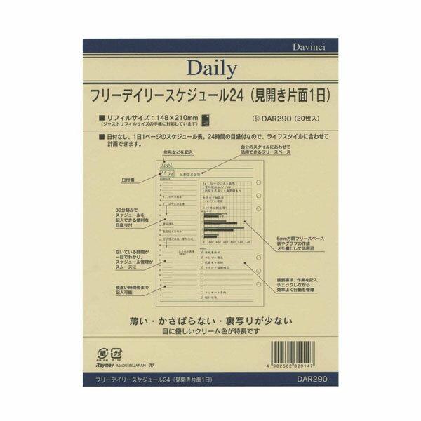 ダ・ヴィンチ DAVINCI リフィル A5サイズ用 フリーデイリースケジュール24 W148×H210mm 20枚 DA-DAR290