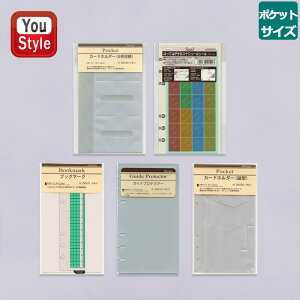 ダ・ヴィンチ DAVINCI リフィル 聖書サイズ用 カードホルダー ブックマーク ガイドプロテクター はってはがせるスケジュールシール DR220 DR221 DR222 DR230 DR253