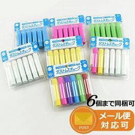 日本理化学工業 ダストレス チョーク ホタテ貝殻 3色/6色/白/青/緑/赤/黄 6本入 DCC-6