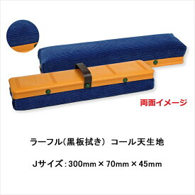 日本理化学工業 RIKAGAKU ダストレス ラーフル Jサイズ コール天生地 黒板拭き DKRF-J