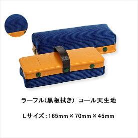 日本理化学工業 RIKAGAKU ダストレス ラーフル Lサイズ コール天生地 黒板拭き DKRF-L