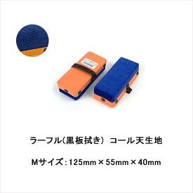 日本理化学工業 RIKAGAKU ダストレス ラーフル M(小)サイズ コール天生地 黒板拭き DKRF-M