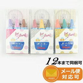 日本理化学工業 ダストレス おふろdeキットパス3色 3本セット 全9色 KF3S