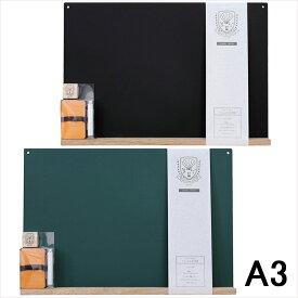 日本理化学工業 RIKAGAKU スクールシリーズ ダストレス すこしおおきな黒板 A3 黒/緑 RIKA-SBG-L