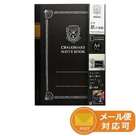 日本理化学工業 RIKAGAKU ダストレス スクールシリーズ school series 紙の黒板 Black board Notebook A4 SKB-A4-GY