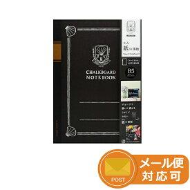 日本理化学工業 RIKAGAKU スクールシリーズ school series ダストレス 紙の黒板 Black board Notebook B5 SKB-B5-GY