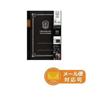日本理化学工業 RIKAGAKU ダストレス スクールシリーズ school series 紙の黒板 Black board Notebook B6