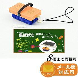 日本理化学工業 RIKAGAKU ダストレス スクールシリーズ school series(もっと)ちいさな黒板ふき 黒板ふきストラップ 懐かしの黒板拭き 携帯クリーナー ストラップ SSTP-RG