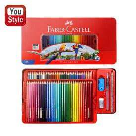 ファーバーカステル Faber-Castell 水彩色鉛筆 72色 赤缶(鉛筆+筆+消しゴム+削り器)115973