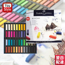 ファーバーカステル ソフトパステル クリエイティブスタジオ 46色(48本)セット Faber-Castell 128248 青紙箱 画材セット 絵の具 水彩絵具 スケッチ用品
