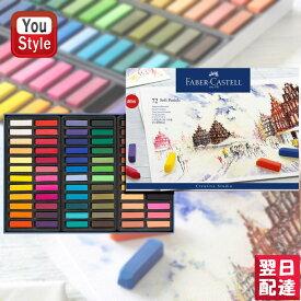 ファーバーカステル ソフトパステル クリエイティブスタジオ 70色(72本)セット Faber-Castell 128272 青紙箱 画材セット 絵の具 水彩絵具 スケッチ用品