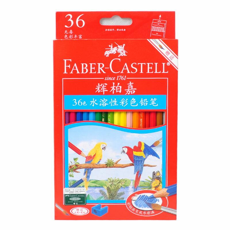 ファーバーカステル 水彩色鉛筆 36色セット Faber-Castell プレゼント 入学 卒業 誕生日 記念日 祝い 進学 進級 文具 文房具【並行輸入品】