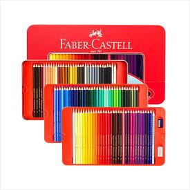 ファーバーカステル Faber-Castell 油性色鉛筆 お城シリーズ 100色 115700