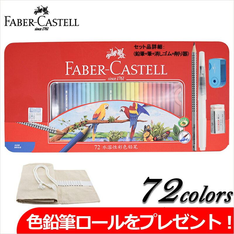 【色鉛筆ロールをプレゼント】ファーバーカステル Faber-Castell 水彩色鉛筆 72色 赤缶(鉛筆+筆+消しゴム+削り器)115973 【並行輸入品】