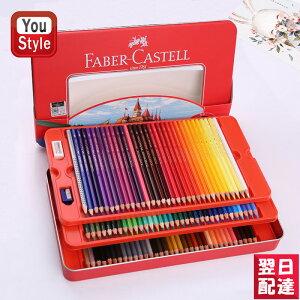 【あす楽対応可】ファーバーカステル Faber-Castell 油性色鉛筆 お城シリーズ 100色 115700 プレゼント 入学 卒業 誕生日祝い 記念日祝い 文房具