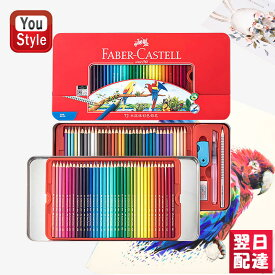 【あす楽対応可】ファーバーカステル Faber-Castell 水彩色鉛筆 72色 赤缶(鉛筆+筆+消しゴム+削り器)115973