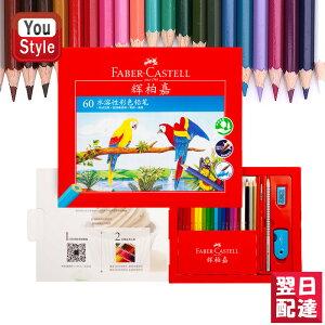 【あす楽対応可】ファーバーカステル 水彩色鉛筆 60色セット 赤紙箱 アップグレード 514060 Faber-Castell プレゼント ギフト 入学 卒業 誕生日 記念日 祝い 進学 進級 文具