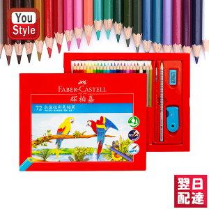 【あす楽対応可】ファーバーカステル 水彩色鉛筆 72色セット 赤紙箱 アップグレード 514072 Faber-Castell プレゼント ギフト 入学 卒業 誕生日 記念日 祝い 進学 進級 文具