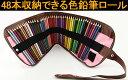 色鉛筆ケース バッグ コントロール CONTROL 48本収納できる 色鉛筆ロール ブラック/パープル/ピンク