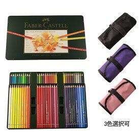 ファーバーカステル 油性色鉛筆 60色セット(缶入) ポリクロモス色鉛筆 Faber-Castell/贈り物/ギフト/プレゼント/子供/こども【並行輸入品】