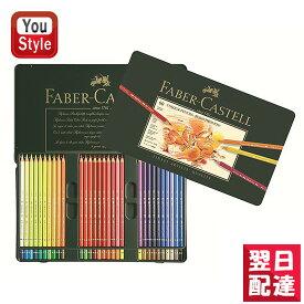 【あす楽対応可】ファーバーカステル Faber-Castell ポリクロモス POLYCHROMOS 油性色鉛筆 60色セット(缶入)110060 Faber-Castell