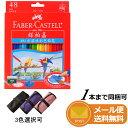 【色鉛筆ロールをプレゼント】ファーバーカステル 水彩色鉛筆 48色セット Faber-Castell プレゼント ギフト 入学 卒業…