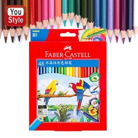 ファーバーカステル 水彩色鉛筆 48色セット 赤紙箱 Faber-Castell 114468 プレゼント ギフト 入学 卒業 誕生日 記念日 祝い 進学 進級 文具 文房具