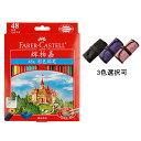 【色鉛筆ロールをプレゼント】ファーバーカステル 油性色鉛筆 48色セット お城シリーズ 削り器付き Faber-Castell プ…