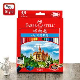 ファーバーカステル 油性色鉛筆 48色セット お城シリーズ 削り器付き Faber-Castell 115748 プレゼント 入学 卒業 誕生日祝い 記念日祝い 文具 文房具