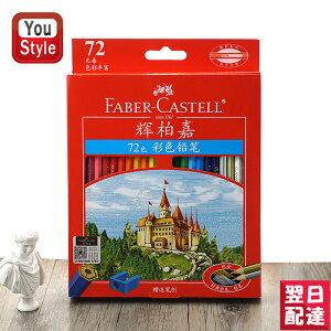 ファーバーカステル 油性色鉛筆 72色 セット お城シリーズ 削り器付き Faber-Castell 115772 プレゼント 入学 卒業 誕生日祝い 記念日祝い 文房具