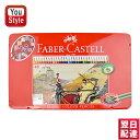 ファーバーカステル 油性色鉛筆 48色セット Faber-Castell プレゼント 入学 卒業 誕生日 記念日 祝い 進学 進級 文具 …