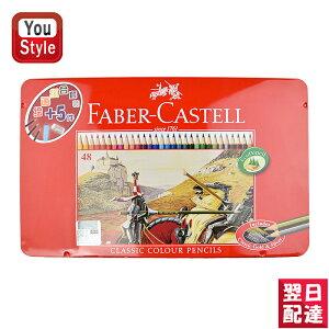 ファーバーカステル 油性色鉛筆 48色セット Faber-Castell プレゼント 入学 卒業 誕生日 記念日 祝い 進学 進級 文具 文房具