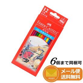 ファーバーカステル 油性色鉛筆 12色セット Faber-Castell/贈り物/ギフト/プレゼント/子供/こども【並行輸入品】