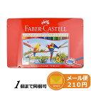 【メール便対応/1個まで】ファーバーカステル 水彩色鉛筆 36色セット TFC-WCP/36C Faber-Castell プレゼント 文具 文…