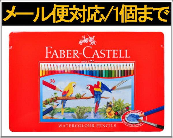【メール便対応/1個まで】ファーバーカステル 水彩色鉛筆 36色セット TFC-WCP/36C Faber-Castell プレゼント 文具 文房具 入学 卒業 誕生日 記念日 祝い ギフト【並行輸入品】