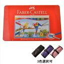 【色鉛筆ロールをプレゼント】色鉛筆 48色 ファーバーカステル 水彩色鉛筆 48色セット Faber-Castell プレゼント 入学…