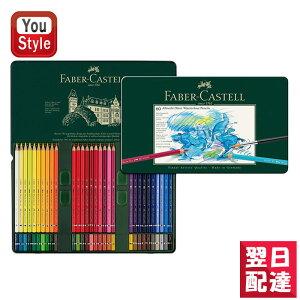 【あす楽対応可】ファーバーカステル 水彩色鉛筆 60色 セット (缶入) アルブレヒトデューラー 117560 Faber-Castell/贈り物/ギフト/プレゼント/子供/こども