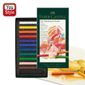 ファーバーカステル 油性色鉛筆 POLYCHROMOS ポリクロモス パステル 12色 紙箱入 128512 Faber-Castell