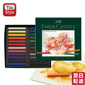 ファーバーカステル 油性色鉛筆 POLYCHROMOS ポリクロモス パステル 24色 紙箱入 128524 Faber-Castell
